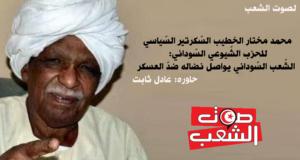 محمد مختار الخطيب السّكرتير السّياسي للحزب الشّيوعي السّوداني:  الشّعب السّوداني يواصل نضاله ضدّ العسكر
