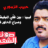 ليبيا: بين فكي الميليشيات في الداخل و التدخلات الإمبريالية و الرجعية من الخارج