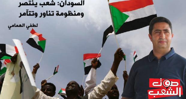 السودان: شعب ينتصر ومنظومة تناور وتتآمر