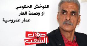 التوحّش الحكومي أو وصمة العار / عمار عمروسية