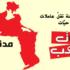 إنقلاب شاحنة تقلّ عاملات فلاحيّات في مدنين