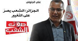 الجزائر:الشعب يصرّ على التّغيير