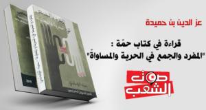 """قراءة في كتاب حمّة : """"المفرد والجمع في الحرية والمساواةّ"""""""