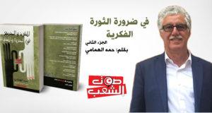 في ضرورة الثورة الفكريـة ( الجزء الثاني ) بقلم: حمه الهمامي