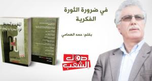 في ضرورة الثورة الفكرية / بقلم حمّه الهمامي