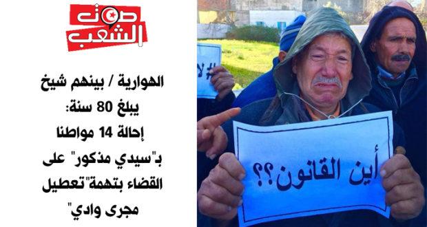 """الهوارية / بينهم شيخ يبلغ 80 سنة:إحالة 14 مواطنا بـ""""سيدي مذكور"""" على القضاء بتهمة""""تعطيل مجرى وادي"""""""