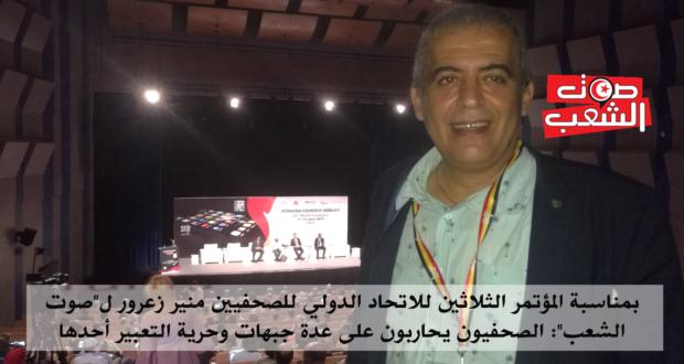 """بمناسبة المؤتمر الثّلاثين للاتّحاد الدولي للصّحفيّين منير زعرور لـ""""صوت الشّعب"""": الصحفيّون يحاربون على عدّة جبهات وحريّة التّعبير أحدها"""