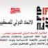 المؤتمر الثّلاثون للاتّحاد الدّولي للصّحفيّين بتونس: رسالة قوية لكافة الصحفيّين وانتظارات بانتخاب قيادة جديدة تتصدّى للأنظمة الاستبدادية وتوحّد النقابات