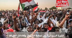 الثورة السودانيّة بين عمامة الشيوخ وقلادات الضباط