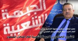 المشروع الجماهيري للجبهة الشعبية أمام امتحان الصمود