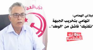 """جيلاني الهمامي:اتهامي بتخريب الجبهة """"تكتيك"""" فاشل من """"الوطد"""".."""