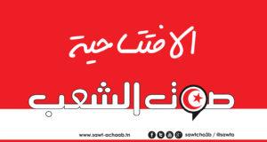 إفتتاحية صوت الشّعب |عودة التونسيّين بالخارج: حتّى لا تكون غربتهم غربة مزدوجة