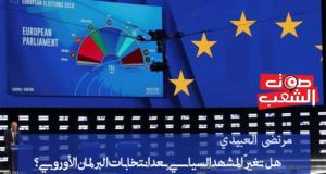 هل تغيّر المشهد السياسي بعد انتخابات البرلمان الأوروبي؟