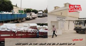 من حرق المحاصيل إلى غلق أبواب السيلون: إصرار على تجويع الشعب