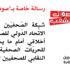 """رسالة خاصة بـ""""صوت الشعب"""": شبكة الصّحفيّين السّودانيّين تطالب الاتّحاد الدّولي للصّحفيين باتّخاذ موقف أخلاقي أمام ما يحدث من انتهاكات للحريّات الصحفية واستقلالية العمل النقابي للصحفيين السودانيين"""