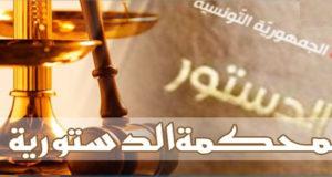 المحكمة الدستورية: فشل منظومة حكم