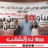"""المؤتمر الوطني الثاني لمنظمةمساواة : """"كلّ الحقوق لكلّ النساء"""""""