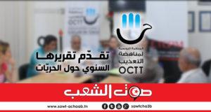 المنظمة التونسية لمناهضة التعذيب تقدّم تقريرها السنوي حول الحريات