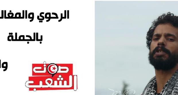 الرحوي والمغالطات بالجملة  وائل نوار