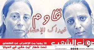 """28 يوما من الإضراب عن الطعام تحت شعار """"أين حقّي في الحياة"""" :"""