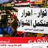 السودان يمضي إلى ما يريد، وطن حرّ و شعب سعيد