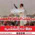 السودان: شعب ينحت الحاضر والمستقبل