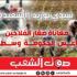 سيدي بوزيد | السعيدة: معاناة صغار الفلاحين، أمام تقاعس الحكومة وسطوة مافيا القطاع