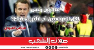ماكرون رئيس لكل الفرنسيين أم للأثرياء فقط؟