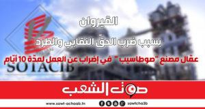 """بسبب ضرب الحقّ النقابي والطرد:  عمّال مصنع """"صوطاسيب """" بالقيروان في إضراب عن العمل لمدّة 10 أيّام."""