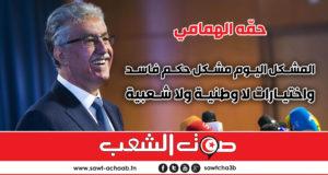 حمّه الهمّامي | المشكل اليوم مشكل حكم فاسد واختيارات لا وطنية ولا شعبية
