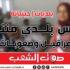 جبنيانة:  مجلس بلدي منتخب أمام عراقيل وصعوبات عدّة