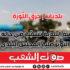 بلديات | حزق اللّوزة: رئيسة البلدية تتسبّب في حالة  من التوتّر صلب المجلس البلدي