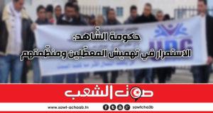 حكومة الشّاهد:  الاستمرار في تهميش المعطّلين ومنظّمتهم