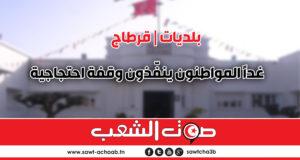 بلديات |قرطاج : غدًا المواطنون ينفّذون وقفة احتجاجية
