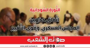 الثّورة السّودانية:اتّفاق حذر بين المجلس العسكري وقوى التّغيير
