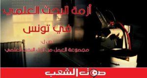 أزمة البحث العلمي في تونس -1-