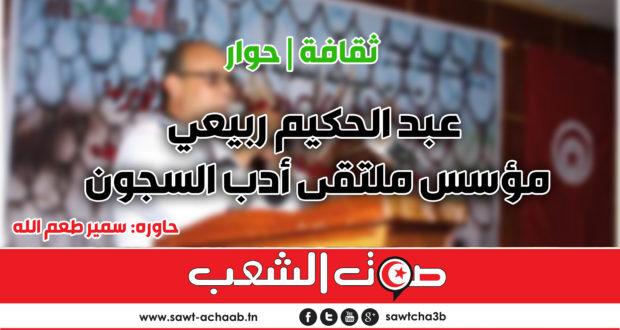 حوار مع الشاعر والقاص عبد الحكيم ربيعي مؤسس ملتقى أدب السجون