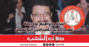 انتخاب ابراهيم بودربالة عميدا جديدا للمحامين التونسيين