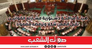 هيئة مراقبة دستورية مشاريع القوانين تقبل الطعن شكلا وترفضه مضمونا