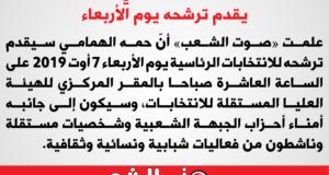 حمّه الهمامي يقدم ترشحه يوم الأربعاء