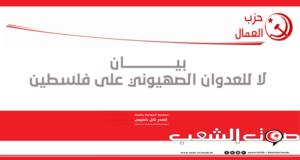 حزب العمال : بيان لا للعدوان الصهيوني على فلسطين
