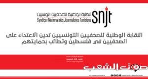 النقابة الوطنية للصحفيين التونسيين تدين الاعتداء على الصحفيين في فلسطين وتطالب بحمايتهم