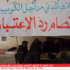 """تحت شعار """"ردّ الاعتبار""""اعتصام مفتوح أمام مقرّ معتمدية الكريب دفاعا عن حقّ الجهة في برامج تنموية حقيقية"""