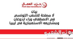 بيان:لا مصلحة للشعب التونسي  في الاصطفاف وراء أردوغان  ومشاريعه الاستعمارية في ليبيا