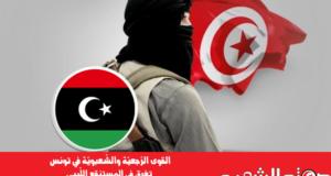 القوى الرّجعيّة والشّعبويّة في تونس تغرق في المستنقع اللّيبي