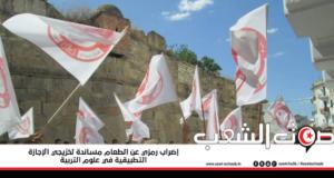 إضراب رمزي عن الطعام مساندة لخرّيجي الإجازة التطبيقية في علوم التربية