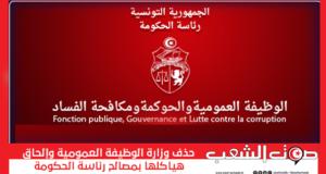 حذف وزارة الوظيفة العمومية وإلحاق هياكلها بمصالح رئاسة الحكومة