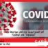 """أيّ استراتيجيا عزل في مواجهة وباء """"الكورونا"""" في تونس؟"""