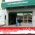 صفاقس: مستشفى الحبيب بورقيبة يفتقد لأبسط التجهيزات لمواجهة وباء كورونا