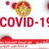 """غلق المصحّة العسكرية بمفتاح سعد الله إثر إصابة طبيب بفيروس """"كورونا"""""""